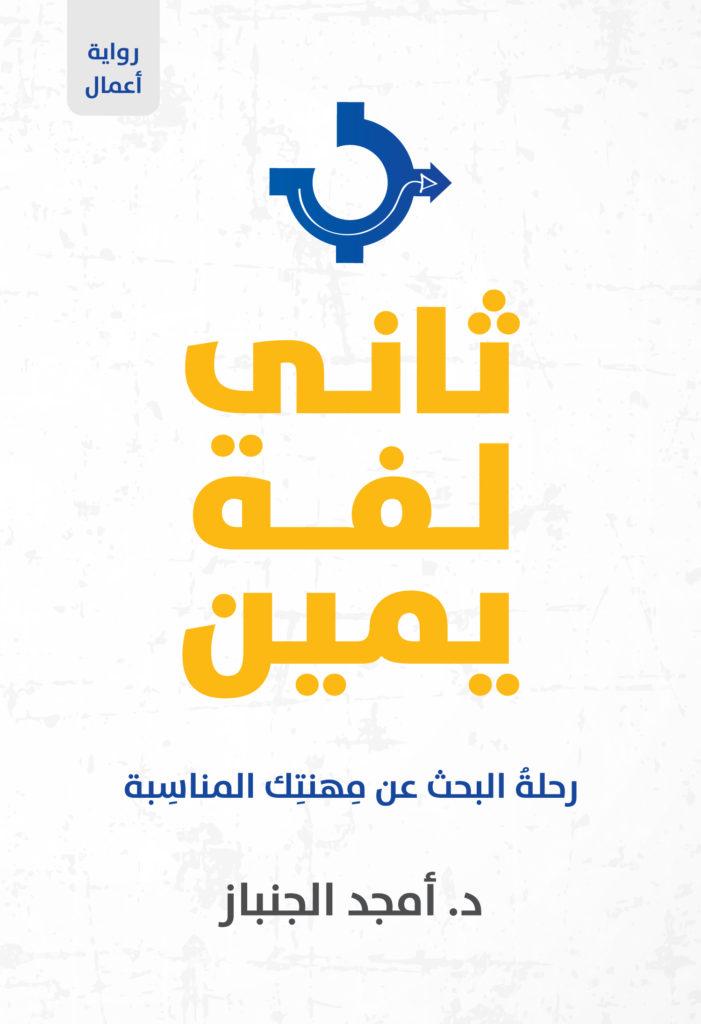 96255b1c6 ثاني لفة يمين – جبل عمان ناشرون