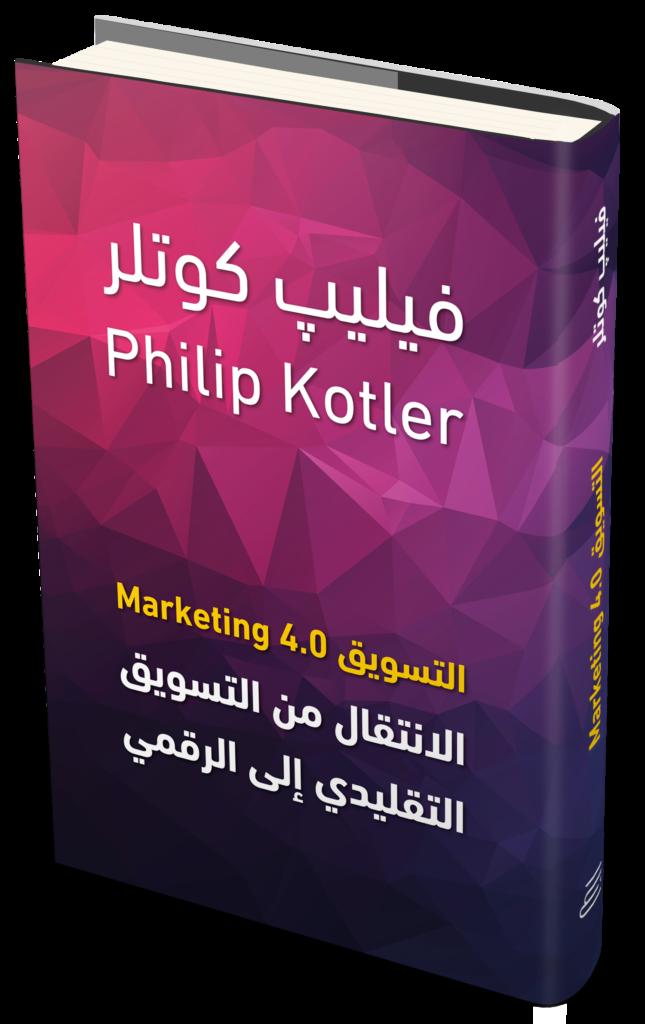 كتاب المزيج التسويقي pdf