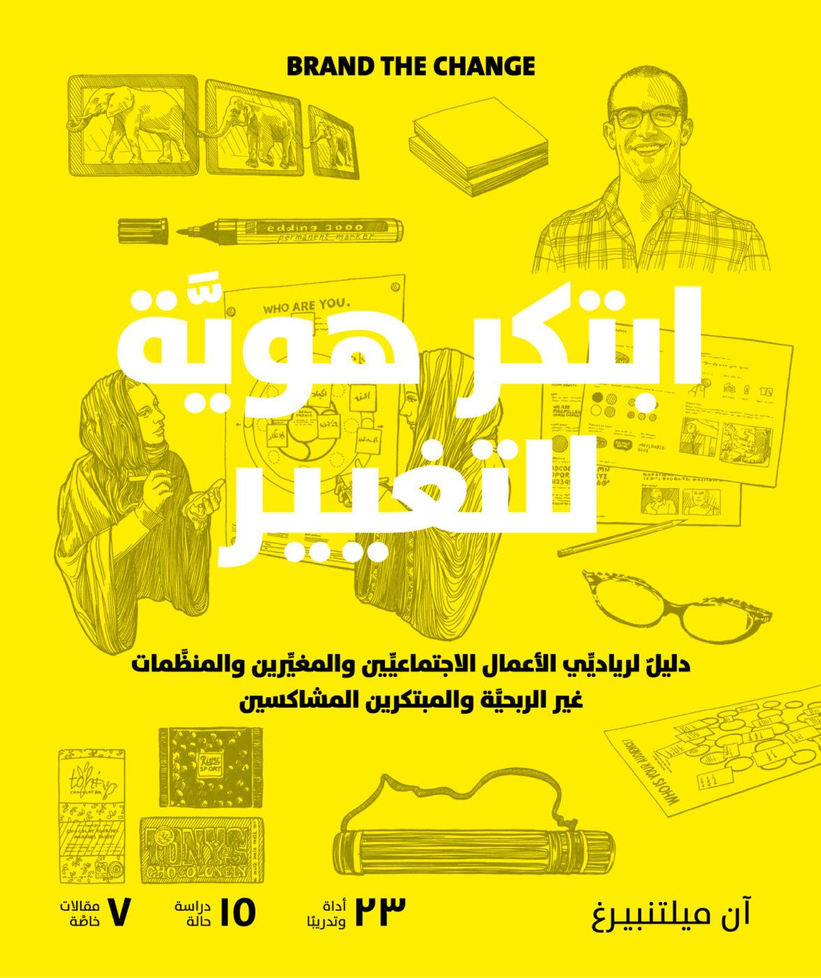 كتاب ابتكار نموذج العمل التجاري تحميل